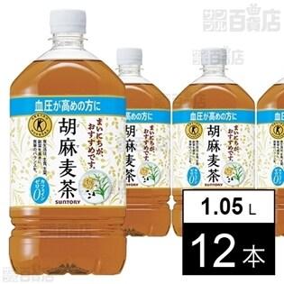 特定保健用食品 胡麻麦茶 1.05L