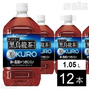 特定保健用食品 黒烏龍茶 1.05L