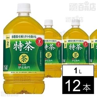 伊右衛門 特茶(特定保健用食品)1L