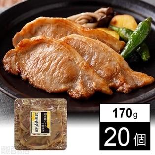 【20個】国産豚ロース味噌漬け 信州味噌(R)使用