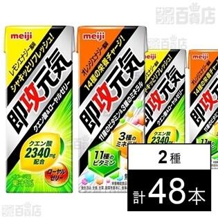 即攻元気 11種のビタミン&3種のミネラル オレンジエナジー風味/クエン酸&ローヤルゼリー レモンエナジー風味