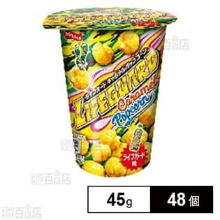 [48個]フリトレーライフガード キャラメルポップコーン 45g