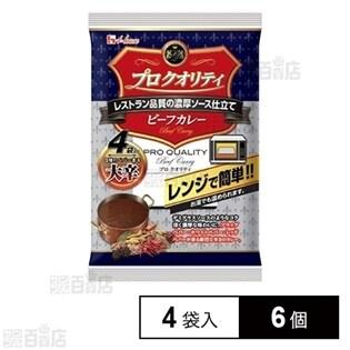 プロクオリティ ビーフカレー4袋入り<大辛>