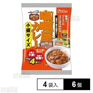 カリー屋カレー小盛サイズ4袋入り<甘口>