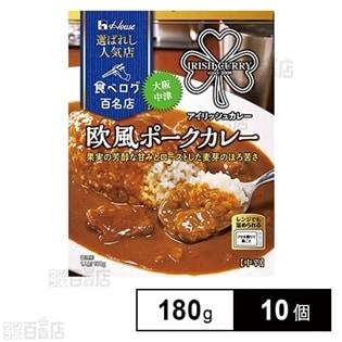 選ばれし人気店<欧風ポークカレー>