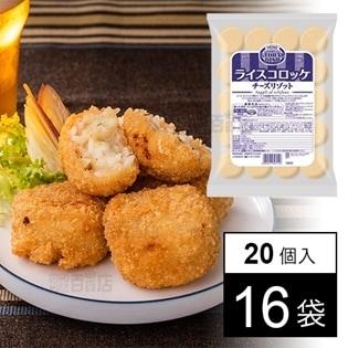 【16袋】ライスコロッケチーズリゾット 600g(20個)