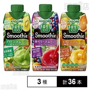 カゴメ 野菜生活100Smoothie(グリーンスムージーMix / Wベリー&ヨーグルトMix / ビタミンスムージー)330ml