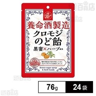 養命酒製造 クロモジのど飴 76g