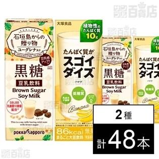 黒糖豆乳飲料 ユーグレナ入りA 200ml/たんぱく質がスゴイダイズ バナナ 200ml