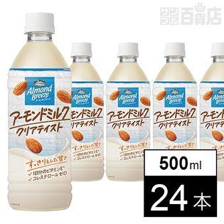 【初回限定】アーモンドミルク 500ml PET