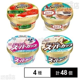 [4種計48個]明治 アイス4種セット