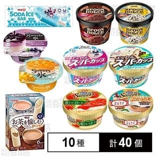 【10種40個】明治アイス10種セット