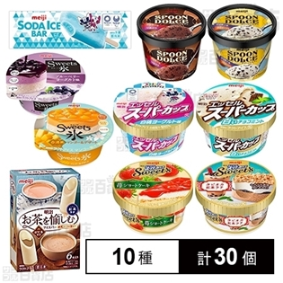 【10種30個】明治アイス10種セット