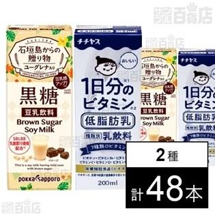 黒糖豆乳飲料 ユーグレナ入りA 200ml/1日分のビタミン低脂肪乳 200ml