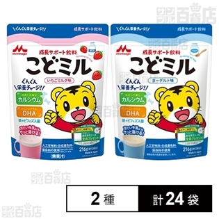 成長サポート飲料こどミル いちごミルク味/ヨーグルト味(粉スタンディングパウチ)