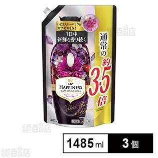 レノア ハピネス 柔軟剤 ヴェルベットフローラル&ブロッサム つめかえ 超特大 1485mL