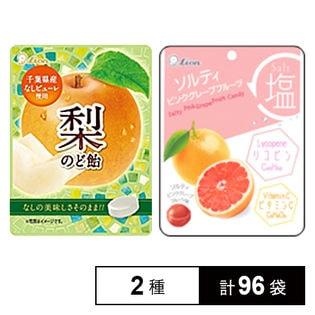 梨のど飴(小袋)22g/ソルティピンクグレープフルーツキャンディー(小袋)23g