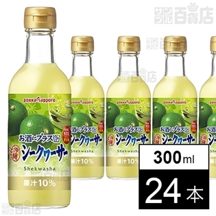 お酒にプラス沖縄シークヮーサー
