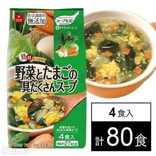 野菜とたまごの具だくさんスープ4食