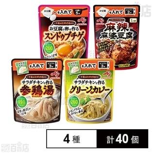 味の素 「今夜はてづくり気分」4種セット(参鶏湯/グリーンカレー/スンドゥブチゲ/麻辣麻婆豆腐)