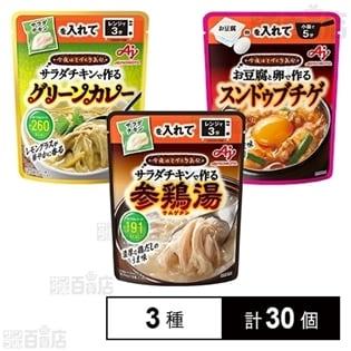 味の素 「今夜はてづくり気分」3種セット(参鶏湯/グリーンカレー/スンドゥブチゲ)