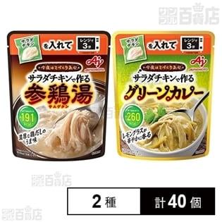 味の素 「今夜はてづくり気分」2種セット(参鶏湯/グリーンカレー)