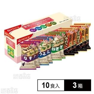 愛情いっぱいおみそ汁5種セット10食