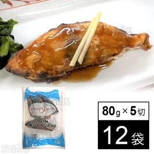 【12袋】エスコートフーズ 骨なしカツオ切身80