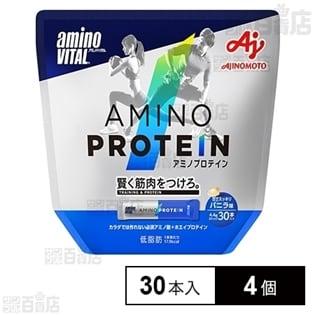 AVアミノプロテイン バニラ 30本入