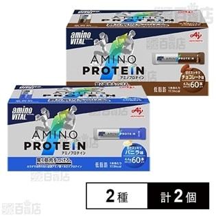 AVアミノプロテイン バニラ/チョコレート 60本入