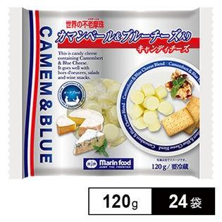 【24袋】カマンベール&ブルーチーズ入りキャンディチーズ