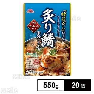[20個]イチビキ ストレート炙り鯖釜めしの素 550g