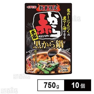ストレート黒から鍋スープ 750g
