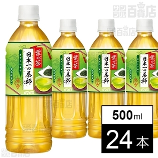 葉の茶 日本一の茶師監修 500ml