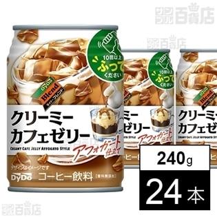 【計24本】ダイドーブレンド クリーミーカフェゼリー240g
