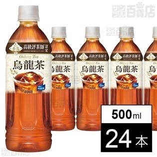 【計24本】贅沢香茶 烏龍茶500ml