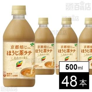 TEAs'TEA ほうじ茶ラテ 500ml