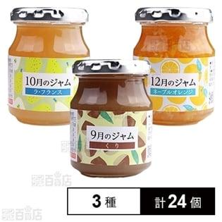 季節のジャム3種セット(くり/ラ・フランス/ネーブルオレンジ)