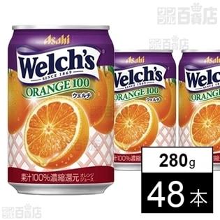 ウェルチオレンジ100 280g