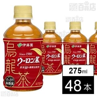 [48本]伊藤園 烏龍茶 PET 275ml