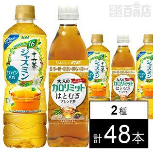 【32本+16本】大人のカロリミット はとむぎブレンド茶 500ml(機能性表示食品)、アサヒ 十六茶ジャスミン PET630ml