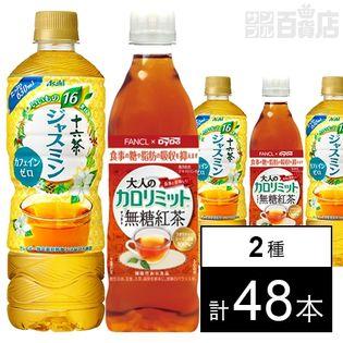 【32本+16本】大人のカロリミット すっきり無糖紅茶(機能性表示食品)、アサヒ 十六茶ジャスミン PET630ml