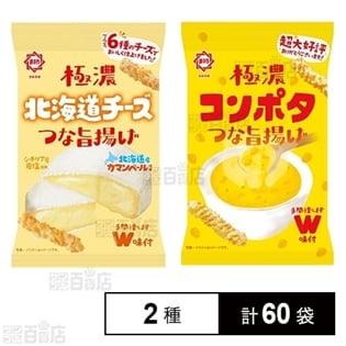 極濃北海道チーズつな旨揚げ 37g/極濃コンポタつな旨揚げ 37g