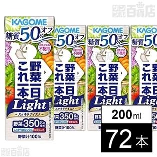 カゴメ 野菜一日これ一本Light 200ml