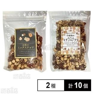 4種素焼きミックスナッツ 160g/ミックスナッツ 300g
