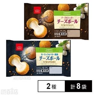 [2種計8袋]チーズボール チーズ&シュガー 196g/ ガーリック&バター風味 196g