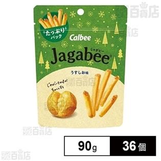 Jagabee うすしお味たっぷりパック 90g
