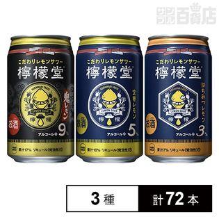 【体験コメント募集】檸檬堂 350ml缶(定番・鬼・はちみつレモン) お試しセット