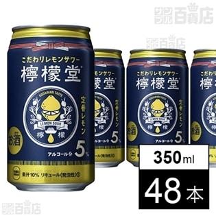 【体験コメント募集】檸檬堂 定番レモン350ml缶 お試しセット