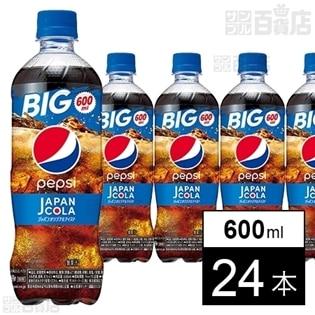 サントリー ペプシ ジャパンコーラ 600ml